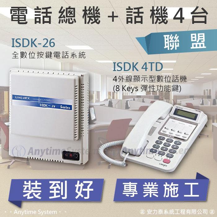 安力泰系統~新上市聯盟ISDK-26電話總機+全新ISDK 4TD話機4臺+專業施工~ - 露天拍賣