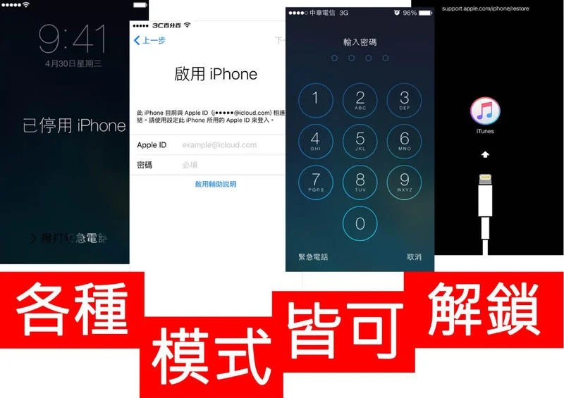 [3C百分百]Apple id 帳號 密碼 忘記 鎖機 iphone ipad 解鎖 icloud 臺北 新北 - 露天拍賣