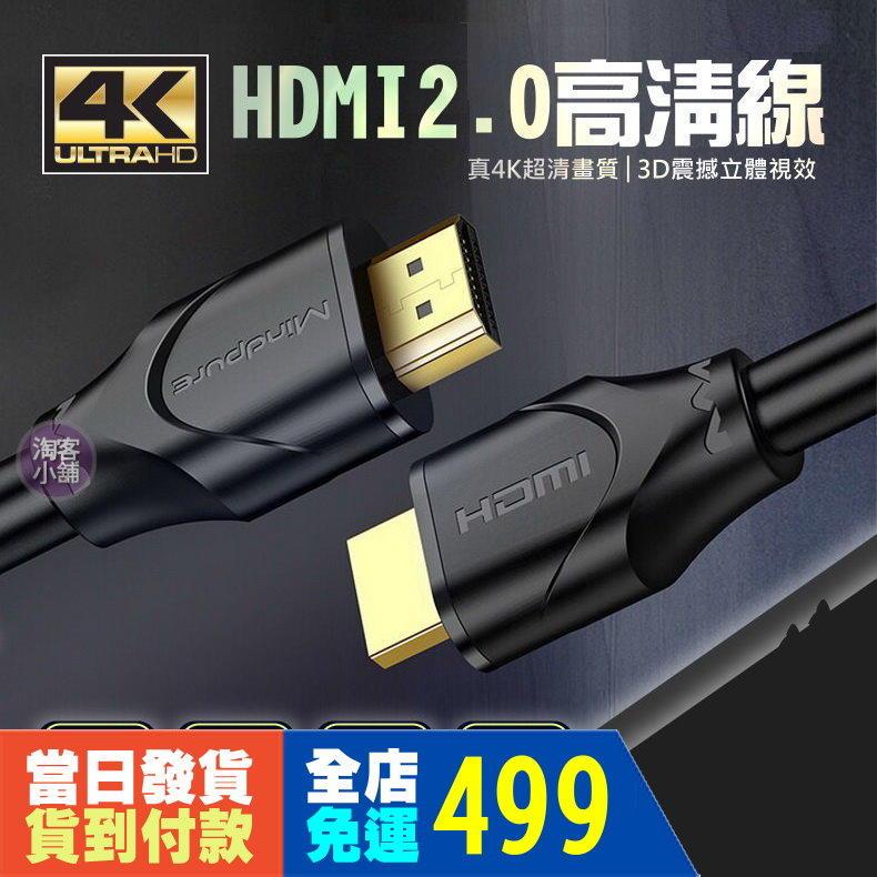 【499免運】4K HDMI 2.0版 HDMI線 高清編織線 4K60P 電視盒 電腦 PS4 投影機 電視連接線 - 露天拍賣