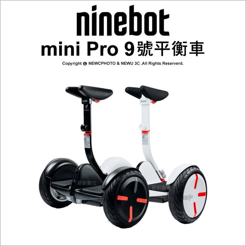 【翼世界】小米九號平衡車miniPRO 9號平衡車 (可另加套件) - 露天拍賣
