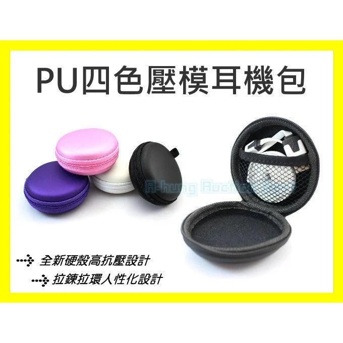 【A-HUNG】PU壓模 耳機包 收納包 拉鍊包 零錢包 耳機袋 藍芽耳機 耳機收納盒 - 露天拍賣