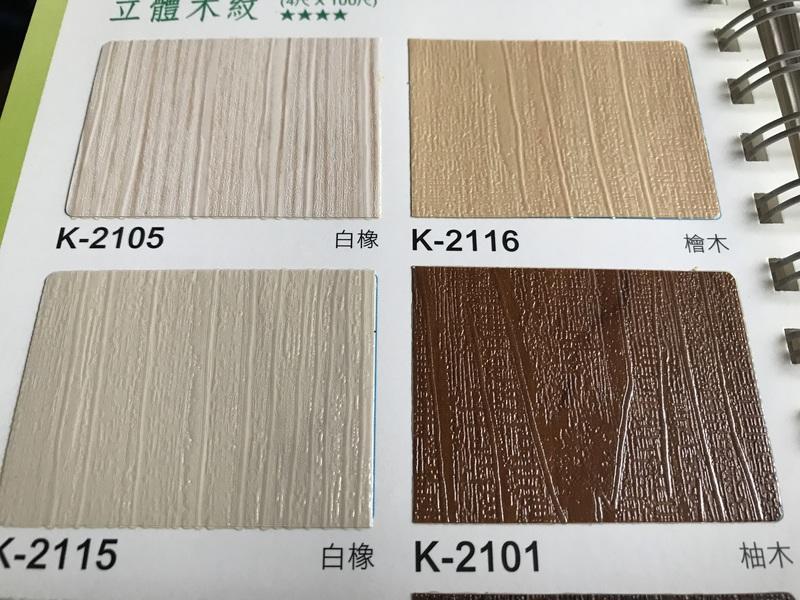 自黏塑膠貼皮 K-21系列 立體木紋PVC軟片 木紋皮 表面高級裝飾膠片/軟片/貼紙 - 露天拍賣