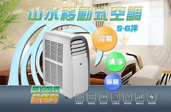 山水移動式空調約6坪STC-08C(L) $16800 - 露天拍賣