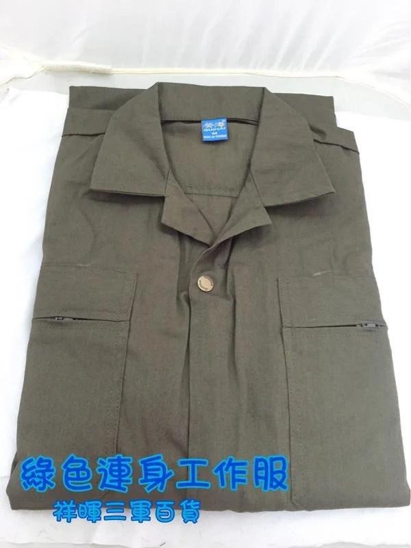綠色連身工作服 - 露天拍賣