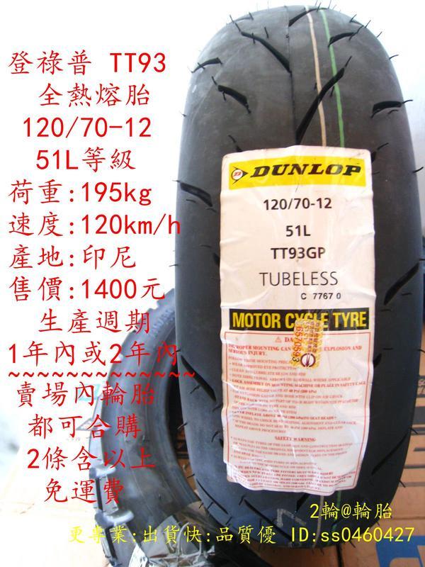 登路普 登陸普 TT93 全熱熔胎 120/70/12 120-70-12 2條免運費 - 露天拍賣