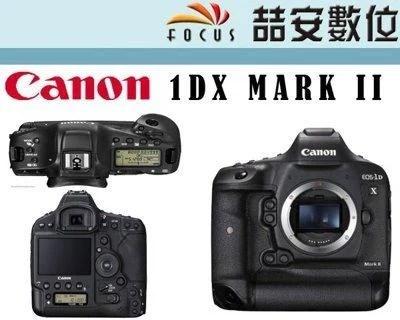 《喆安數位》 Canon EOS 1DX MARK II 1DX2 1DXII 單機身 BODY 平輸 2年保固 #4 - 露天拍賣