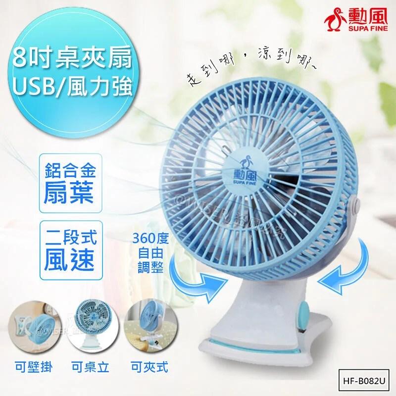 【勳風】8吋行動風扇/夾扇/DC扇(HF-B082U)/(HF-B086U)/(HF-B067U)/(HF-B066U) | 露天拍賣