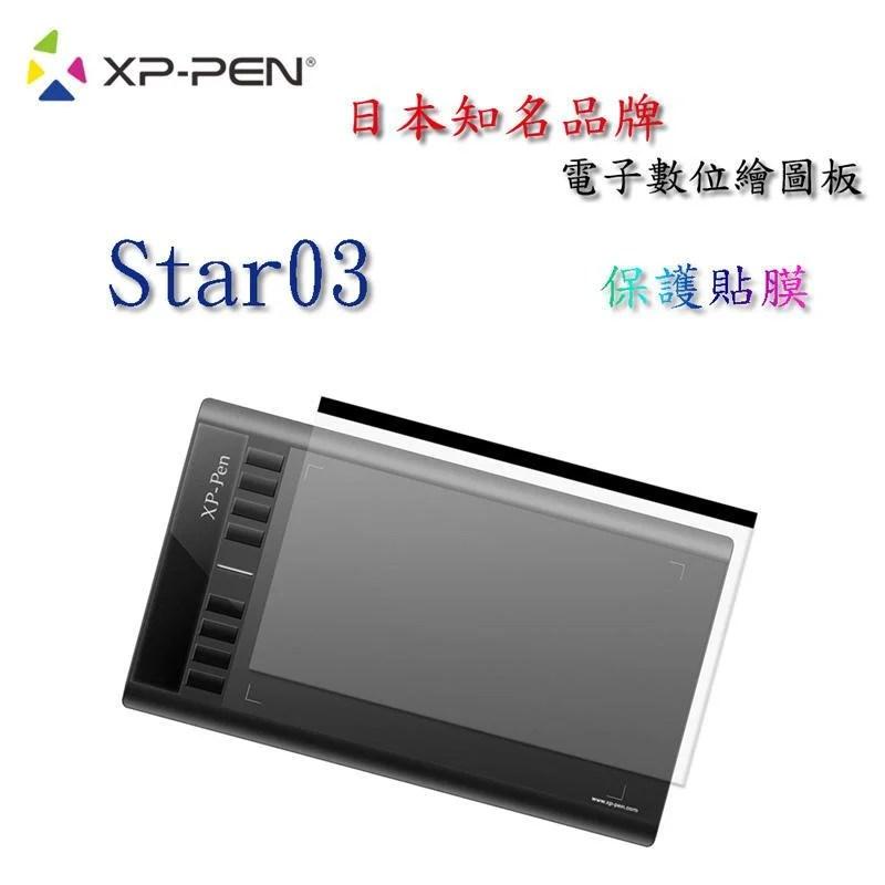 XP-Pen star03繪圖板保護貼膜原廠原裝貨數量有限賣完不再進貨囉/繪圖繪畫防污防刮 - 露天拍賣