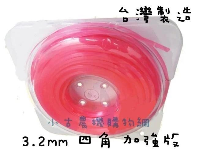 臺灣製造 螢光紅 四角型 3.2MM 牛筋繩 打草繩 割草繩 ★加強版★ | 露天拍賣