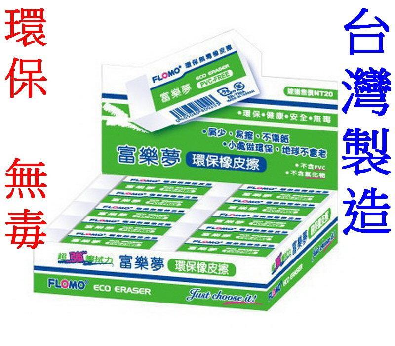 愛批發【可刷卡】富樂夢 FLOMO 環保 無毒 橡皮擦 【臺灣製造-42*18.3*12公分】不含PVC 不含塑化劑 - 露天拍賣