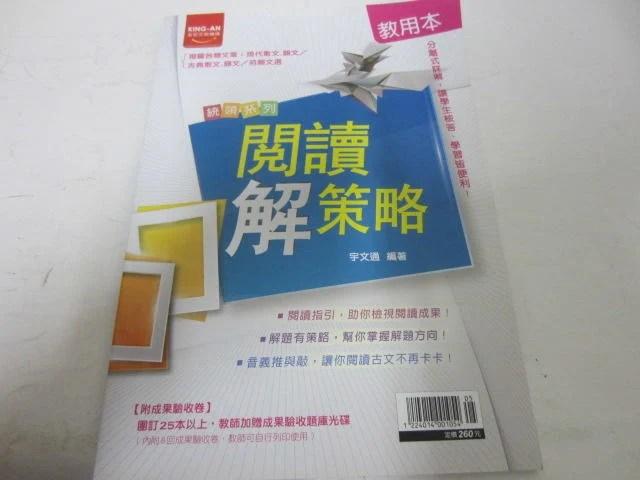 升高中 統領系列 國中國文 閱讀解策略 宇文通 金安文教機構 教師用 八成新 - 露天拍賣