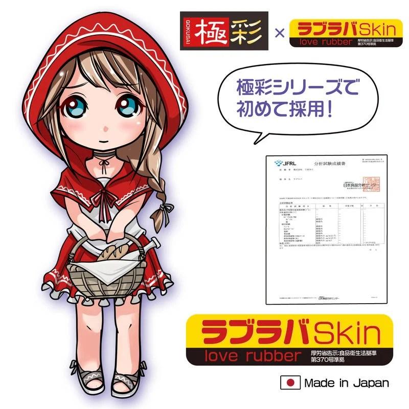 【現貨24H內出貨】日本 MAGIC EYES 魔眼 極彩 Uterus 小紅帽的子宮 紅帽少女自慰套 | 露天拍賣