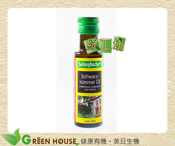 [綠工坊] 德國 冷壓黑種草油 黑種草籽油 第一道冷壓初榨 德國原裝進口 公司貨 林博 - 露天拍賣