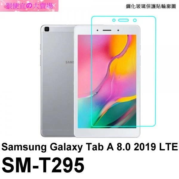 狠便宜*三星 平板 Tab A 8.0 2019 LTE SM-T295 防爆 鋼化玻璃 保護貼 - 露天拍賣
