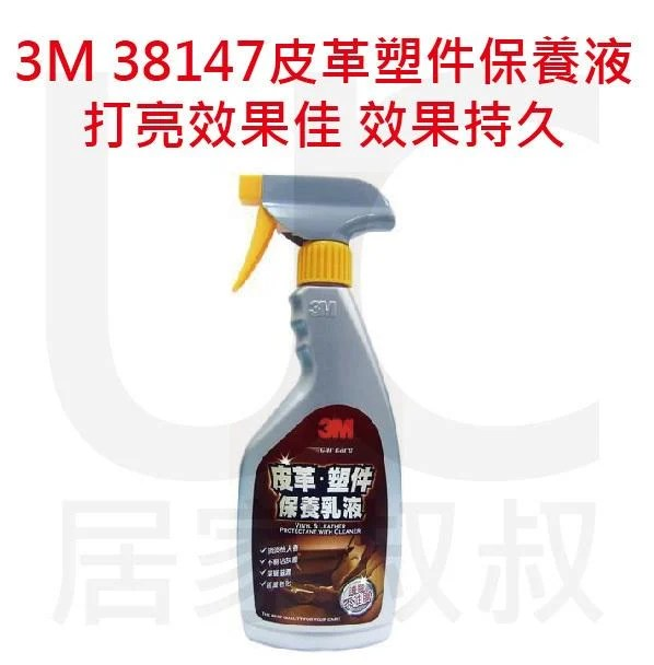 3M 38147 皮革塑件保養乳液 不易沾黏灰塵 清潔保養汽車內裝 清淡香 pn38147 皮製沙發 居家叔叔 附發票 - 露天拍賣