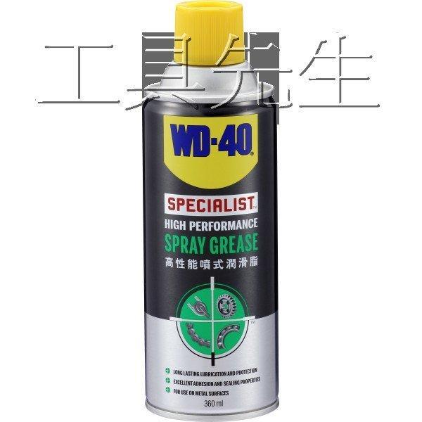 含稅/高性能噴式潤滑脂【工具先生】美國 WD-40.高黏度.長效潤滑及保護 齒輪 軸承 螺絲 機器管件 容量:360ml ...