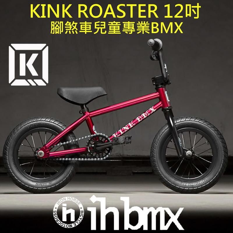 [I.H BMX] KINK ROASTER 12吋 腳煞車兒童專業BMX 光澤紅色 特技腳踏車 場地車 表演車 土坡車 - 露天拍賣