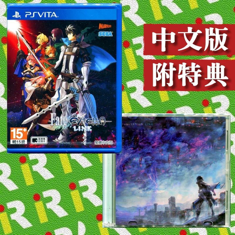 【全新現貨 附特典 原聲CD】PSV PS VITA Fate / EXTELLA LINK 中文一般版【臺中一樂電玩】 - 露天拍賣