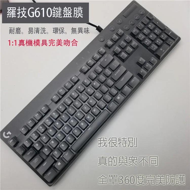 *樂源* Logitech 羅技G610 羅技 logitech G610 機械遊戲鍵盤 全罩式保護膜 電競鍵盤 鍵盤膜   露天拍賣