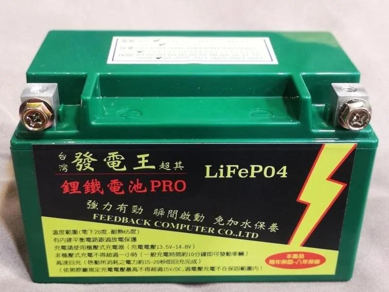 NC750D nc750 重型機車電池 專用鋰鐵電池 - 露天拍賣