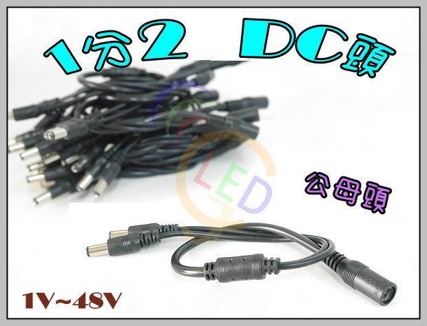 G638 1分2 DC頭 一分二DC母頭線 1分2DC線 DC公頭 電源接頭 DC插頭 - 露天拍賣