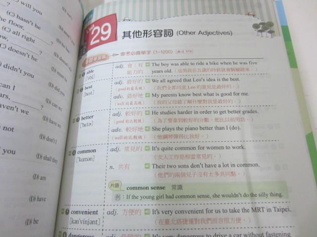 英文 高手單字 國中英語 主題式 超強字彙 Super 2500(附光碟) 陳伶 南一書局 教師用 八成新 | 露天拍賣