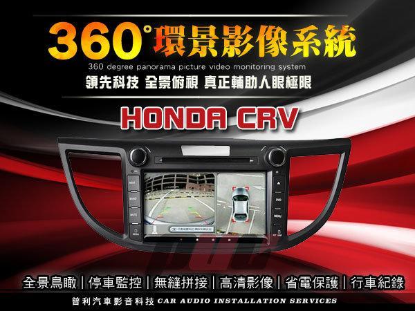 普利汽車影音科技 2D AVM 360度環景影像系統 Honda CRV4 另有Civic/CITY/FIT - 露天拍賣