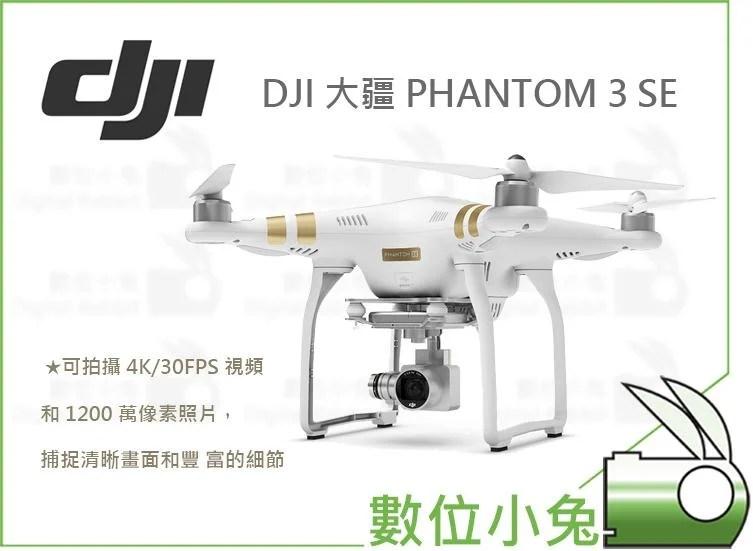 數位小兔【DJI 大疆 Phantom 3 SE】公司貨 精靈 P3SE 空拍機 無人機 航拍 4K 相機 P3S 小白 - 露天拍賣