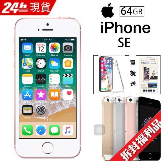 免運/保固 高品質 iPhone SE 16G/64G/128G 4G空機直購價 A1723 A1663福利機 - 露天拍賣