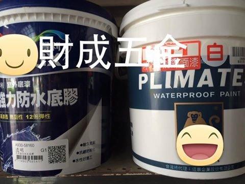 財成五金:省錢 DIY 防水漆。底漆加面漆組合。水性 - 露天拍賣