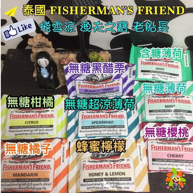 【現貨】泰國 FISHERMAN'S FRIEND 飛雪涼 漁夫之寶 老船長喉糖 25g - 露天拍賣