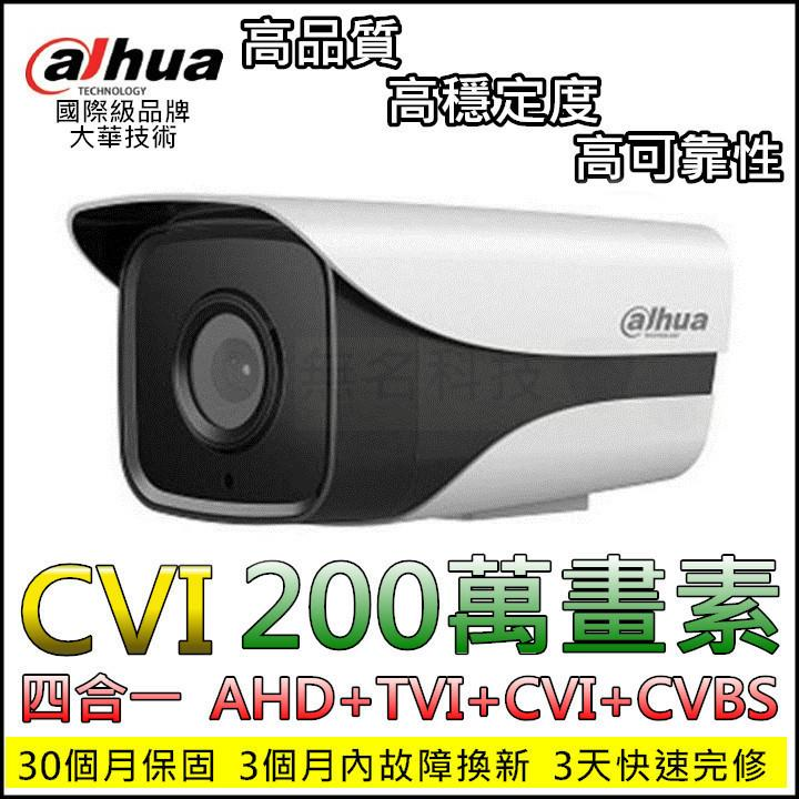 【私訊甜甜價】世界級大廠 大華 Dahua 200萬 頂級80米紅外線監視器 攝影機 足80米 - 露天拍賣