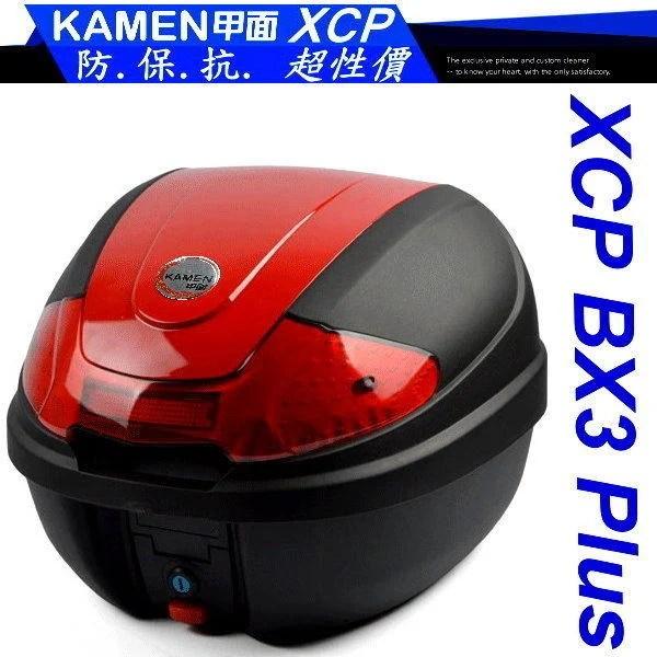 免運刷卡6期零利率KAMEN XCP BX3 Plus甲面超性價 機車摩托車 後尾箱後車箱 漢堡箱置物e300 sh33 - 露天拍賣