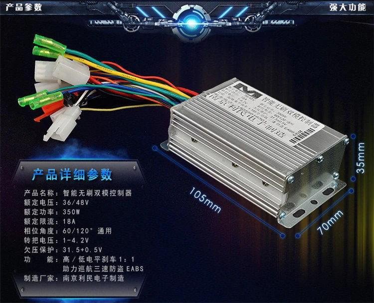 電動車配件雙模控制器36V 48V 350W 雙模自學習無刷電動車控制器(EABS功能)-量大可議 - 露天拍賣