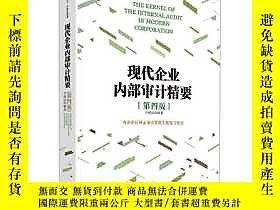 古文物罕見9787508653082現代企業內部審計精要露天尹維劼著中信出版社ISBN:9787508653082 - 露天拍賣