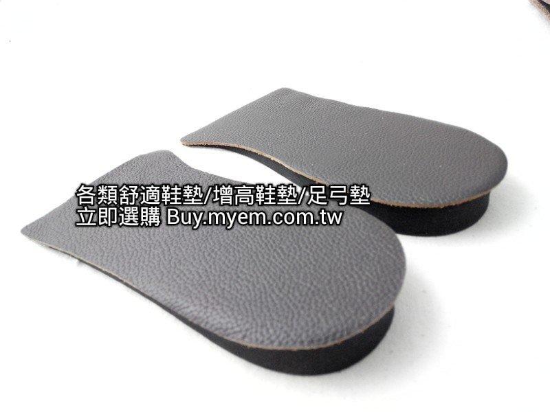 臺灣製造鞋材 / 高度2公分 牛皮增高半墊 / 內增高墊 / 牛皮革增高鞋墊 墊高身高 看起來長高   露天拍賣