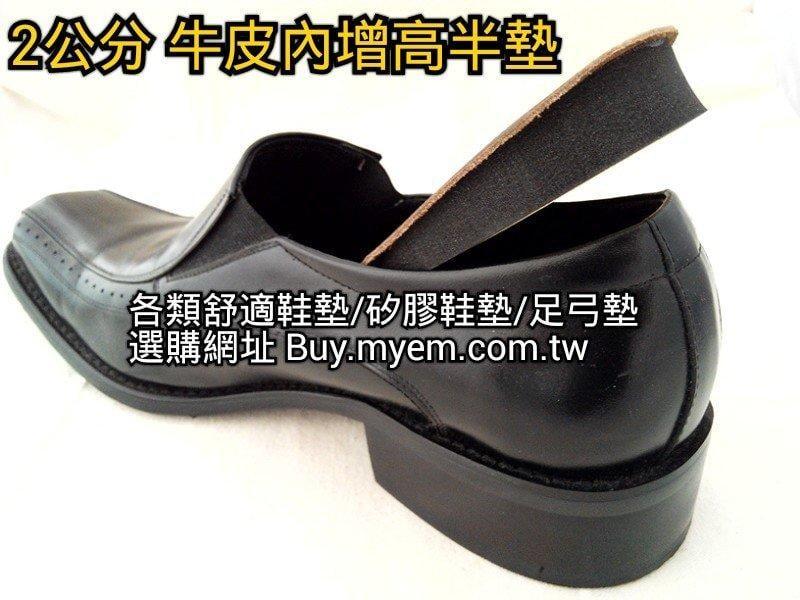 臺灣製造鞋材 / 高度2公分 牛皮增高半墊 / 內增高墊 / 牛皮革增高鞋墊 墊高身高 看起來長高 - 露天拍賣