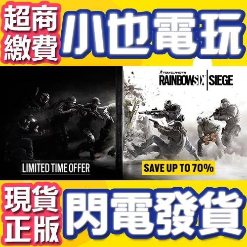 【小也】繁中Steam虹彩六號:圍攻行動 標準版序號Tom Clancy's Rainbow Six Siege正版 - 露天拍賣