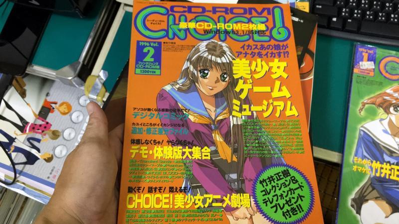 附光碟 懷舊 Choice 日本成人遊戲 18禁 winsows3.1/95 PC GAME 二手電腦遊戲 16T - 露天拍賣