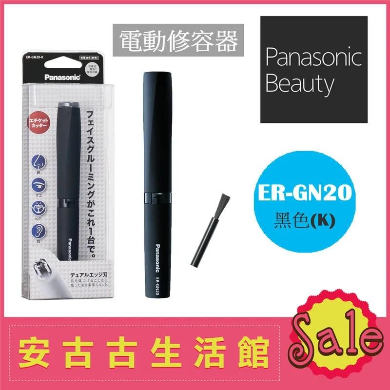 (現貨!) 日本 Panasonic 國際牌【ER-GN20 黑色】電動修容器 電池式 水洗 臉部 鼻毛 除毛 - 露天拍賣