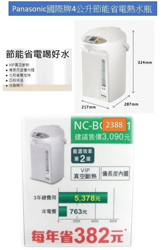 國際牌★PANASONIC★臺灣松下★4公升 微電腦熱水瓶(節能省電) 型號:NC-BG4001同NC-BG4000 | 露天拍賣
