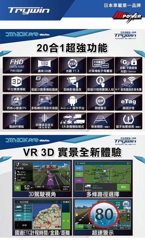 Trywin 聲控 旗艦 版 dtn 3dx pro | photographythrive.com