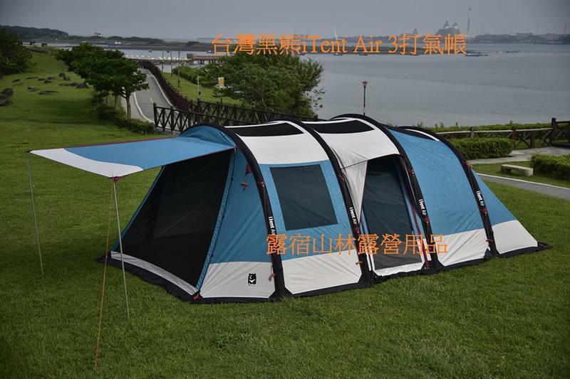 露宿山林 臺灣黑熊 iTent Air3 打氣式 充氣帳篷660×380×220 快速搭簡單方便 一房一廳帳 - 露天拍賣