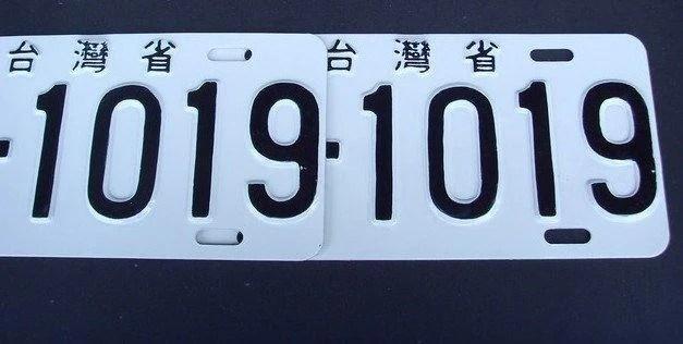 嘉新汽車專業烤漆廠-汽車、機車、車牌烤漆1片500。2片950 - 露天拍賣