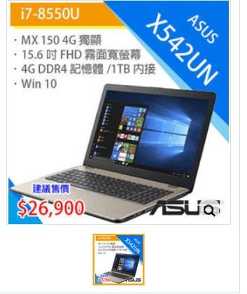 ASUS X542UN-0111B8550U 筆電 I7-8550U 取代 I5-8250U msi GL63 A542 - 露天拍賣