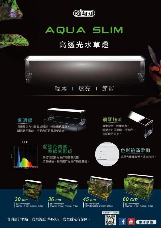 海威水族~ ISTA 伊士達 . 高透光水草燈/1.5尺(45cm) . LED跨燈 混光均勻 薄型設計 光合作用光譜 - 露天拍賣