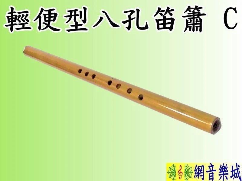 [網音樂城] 臺製 臺灣製造 輕便型 C調 八孔 笛簫 洞簫 南簫 短簫 八孔簫 - 露天拍賣