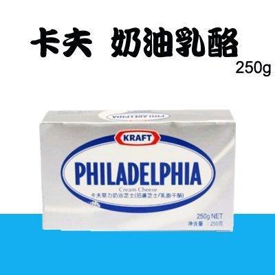 卡夫 奶油乳酪 cream cheese 250g 原裝 O-016 - 露天拍賣