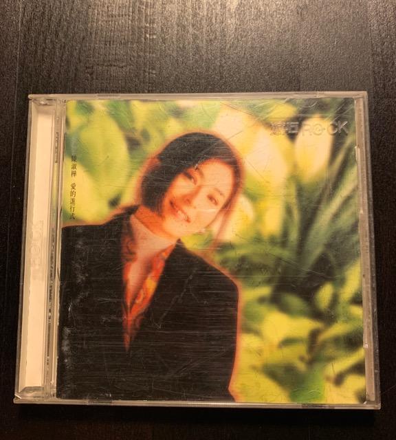 陳淑樺 - 愛的進行式 專輯CD(推薦歌曲:夢醒時分 這樣愛你對不對 滾滾紅塵 聰明糊塗心) | 露天拍賣
