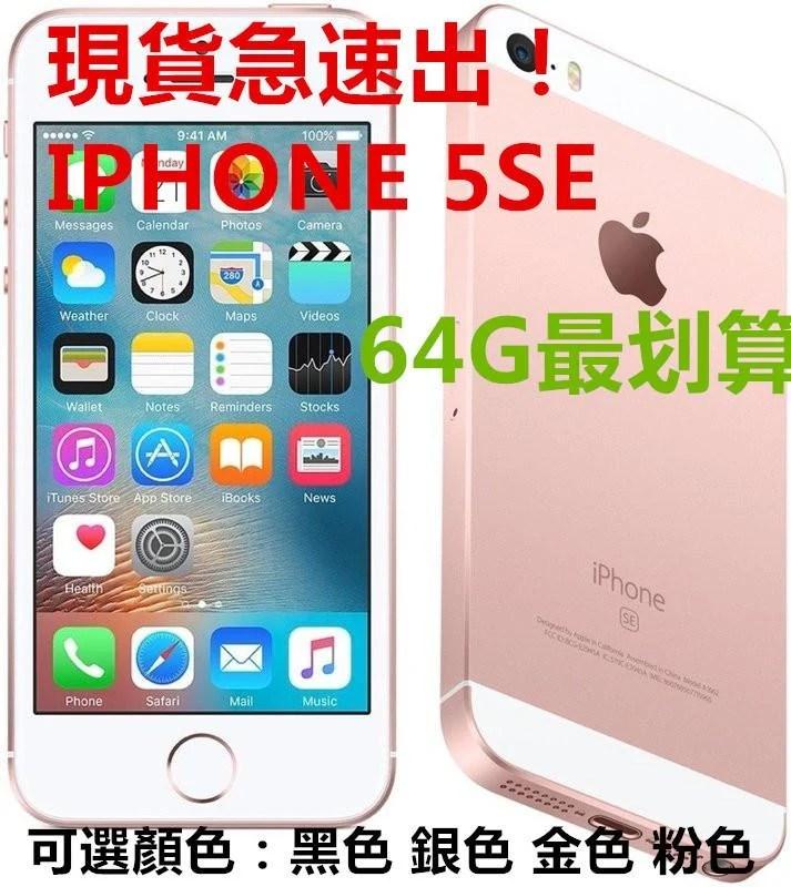 【特價出】 蘋果Apple iPhone SE 16G/64G 4G LTE SE空機直購價 A1723版福利機 - 露天拍賣